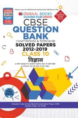 Oswaal CBSE Question Bank Chapterwise & Topicwise Solved Papers For Class - X विज्ञान ( For March 2020 Exam )