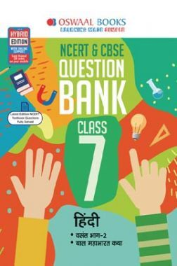 Oswaal NCERT & CBSE Question Bank For Class - VII Hindi (For March 2020 Exam)
