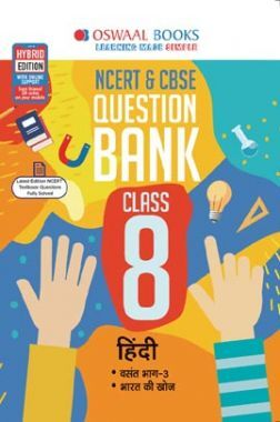 Oswaal NCERT & CBSE Question Bank For Class - VIII Hindi (For March 2020 Exam)