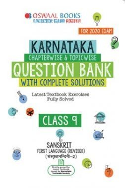 Oswaal Karnataka SSLC Question Bank Chapterwise & Topicwise For Class - IX  Sanskrit First Language (For March 2020 Exam)