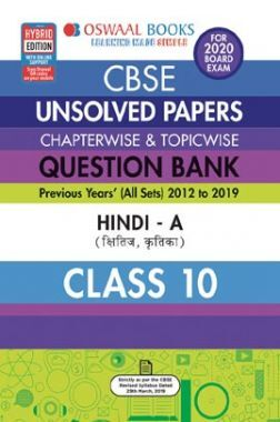 Oswaal CBSE Unsolved Papers Chapterwise & Topicwise For Class - X Hindi A (For March 2020 Exam)
