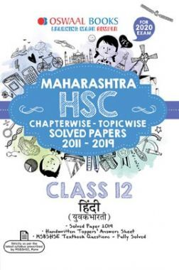 Oswaal Maharashtra HSC Chapterwise & Topicwise Solved Papers For Class - XII Hindi Yuvakbharati (For March 2020 Exam)
