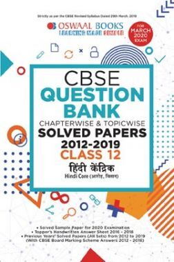 Oswaal CBSE Question Bank Chapterwise & Topicwise For Class - XII Hindi Core (For March 2020 Exam)