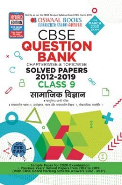 Oswaal CBSE Question Bank Chapterwise & Topicwise For Class - IX सामाजिक विज्ञान Includes Objective Types & MCQ's (For March 2020 Exam)