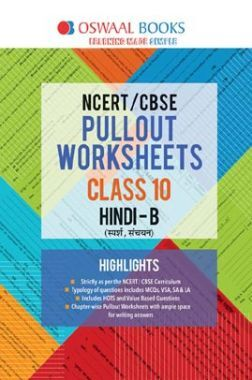 Oswaal NCERT & CBSE Pullout Worksheets For Class - X Hindi B (For March 2020 Exam)