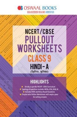 Oswaal NCERT & CBSE Pullout Worksheets For Class - IX Hindi A (For March 2020 Exam)