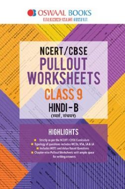 Oswaal NCERT & CBSE Pullout Worksheets For Class - IX Hindi B (For March 2020 Exam)