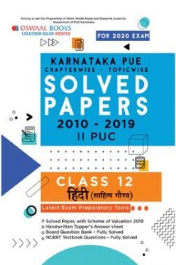 Oswaal Karnataka PUE Chapterwise & Topicwise Solved Papers II PUC Hindi (For March 2020 Exam)