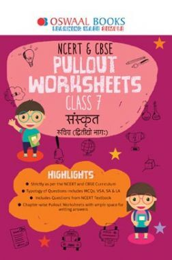 Oswaal NCERT & CBSE Pullout Worksheets For Class - VII Sanskrit (For March 2020 Exam)