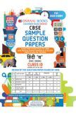Oswaal CBSE Sample Question Paper Class X Hindi B (For 2020 Exam)