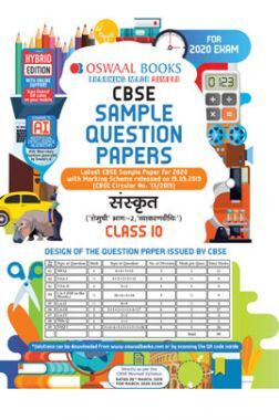 Oswaal CBSE Sample Question Papers Class X Sanskrit (For 2020 Exam)
