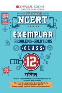 Oswaal NCERT Exemplar (Problems - Solutions) For Class XII गणित (For March 2020 Exam)