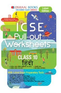Oswaal ICSE Pullout Worksheet For Class X Hindi (For March 2020 Exam)