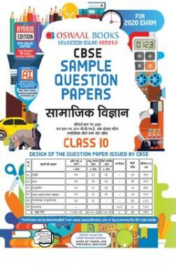 Oswaal CBSE Sample Question Paper For Class X सामाजिक विज्ञान (For March 2020 Exam)