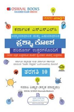 Oswaal SSLC Question Bank For Class X Social Science (Kannada Medium) (For March 2020 Exam)