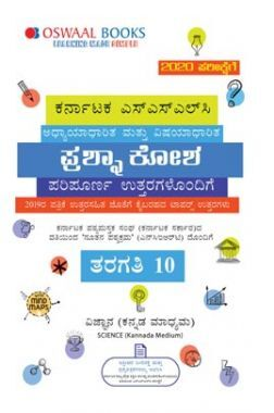 Oswaal SSLC Question Bank For Class X Science (Kannada Medium) (For March 2020 Exam)