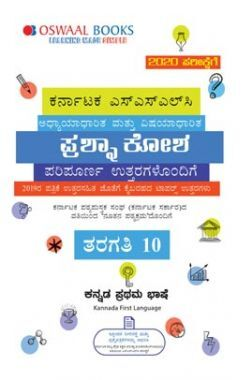 Oswaal SSLC Question Bank For Class X Kannada 1st Languge (For March 2020 Exam)