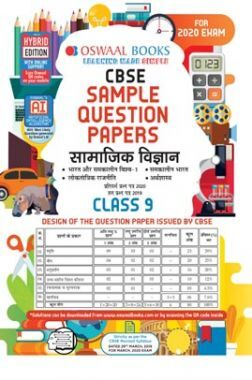 Oswaal CBSE Sample Question Paper For Class IX सामाजिक विज्ञान (For March 2020 Exam)
