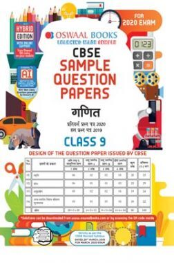 Oswaal CBSE Sample Question Paper For Class IX गणित (For March 2020 Exam)