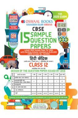 Oswaal CBSE Sample Question Paper For Class XII Hindi Core (For March 2020 Exam)