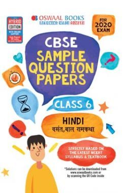 Oswaal CBSE Sample Question Papers For Class VI Hindi (For March 2020 Exam)