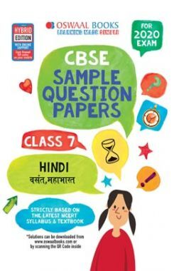 Oswaal CBSE Sample Question Papers For Class VII Hindi (For March 2020 Exam)