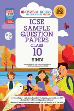 Oswaal ICSE Sample Question Papers 5 For CLass X Hindi (March 2020 Exams)