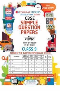 Oswaal CBSE Sample Question Papers 3 For Class IX गणित (March 2020 Exams)