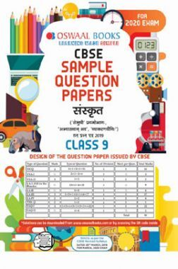 Oswaal CBSE Sample Question Papers 3 For Class IX संस्कृत (March 2020 Exams)