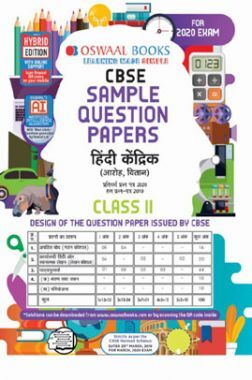 Oswaal CBSE Sample Question Papers 1 For Class XI हिंदी केन्द्रिक (March 2020 Exams)