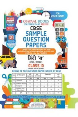 Oswaal CBSE Sample Question Papers 5 For Class X Hindi B (March 2020 Exams)