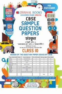 Oswaal CBSE Sample Question Papers 1 For Class X Sanskrit (March 2020 Exams)
