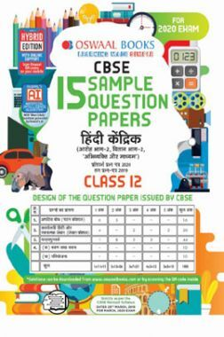 Oswaal CBSE Sample Question Paper-7 For Class XII Hindi Core (For March 2020 Exam)