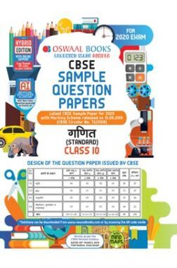 Oswaal CBSE Sample Question Paper Class X गणित Standard (For March 2020 Exam)