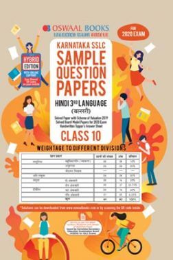 Oswaal Karnataka SSLC Sample Question Papers For Class X Hindi 3rd Language (For March 2020 Exam)
