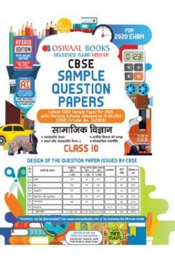 Oswaal CBSE Sample Question Papers 1 For CLass X सामाजिक विज्ञान (March 2020 Exams)