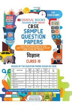 Oswaal CBSE Sample Question Papers 1 For CLass X विज्ञान (March 2020 Exams)