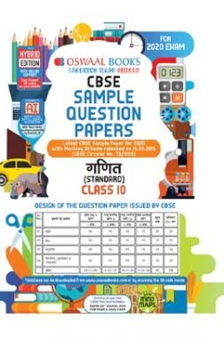 Oswaal CBSE Sample Question Papers 4 For CLass X गणित (Standard) (March 2020 Exams)