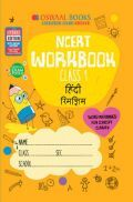 Oswaal NCERT Workbook हिंदी रिमझिम For Class - I (March 2021 Exam)