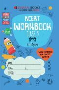 Oswaal NCERT Workbook हिंदी रिमझिम For Class - V (March 2021 Exam)