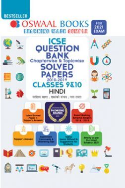 Oswaal ICSE Question Bank Chapterwise & Topicwise Solved Papers For Class IX & X Hindi (March 2021 Exam)