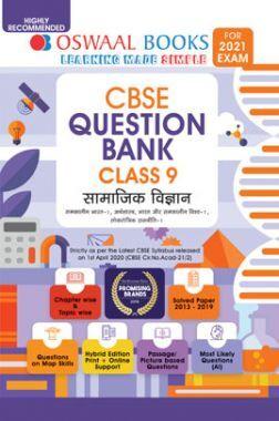Oswaal CBSE Question Bank For Class - IX सामाजिक विज्ञान (March 2021 Exam)