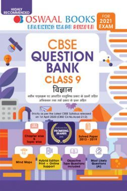 Oswaal CBSE Question Bank For Class - IX विज्ञान (March 2021 Exam)