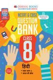 Oswaal NCERT & CBSE Question Bank For Class - VIII Hindi (March 2021 Exam)