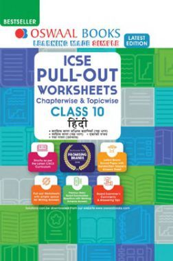 Oswaal ICSE Pullout Worksheets Chapterwise & Topicwise For Class - X Hindi (March 2021 Exam)