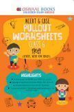 Oswaal NCERT & CBSE Pullout Worksheets For Class - VI Hindi (March 2021 Exam)
