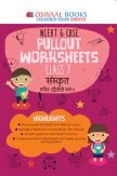 Oswaal NCERT & CBSE Pullout Worksheets For Class - VII Sanskrit (March 2021 Exam)