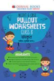 Oswaal NCERT & CBSE Pullout Worksheets For Class - VIII Sanskrit (March 2021 Exam)