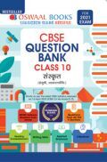 Oswaal CBSE Question Bank For Class - X Sanskrit (March 2021 Exam)