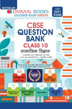 Oswaal CBSE Question Bank For Class - X सामाजिक विज्ञान (For March 2021 Exam)